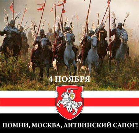 Помни Москва литвинский сапог